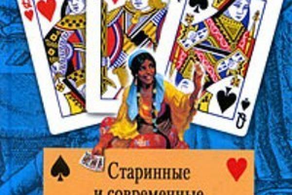 Розалиев гадание на картах скачать лучшие гадание на картах игральных