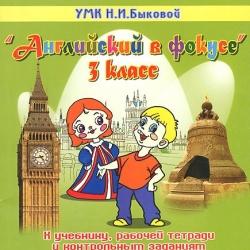в фокусе по готовые 3 домашние задания английский класс