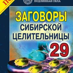 рекомендуется ежедневно заговоры сибирской целительницы 29 используют это формулу