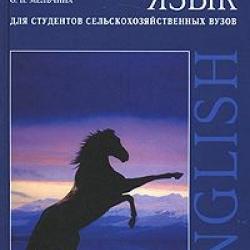 решебник к учебнику по английскому белоусова для студентов с х вузов