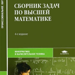 По задачник высшей задач математике решение