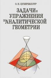 н. решебник о. цубербиллер
