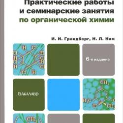МАИ (московский вопросы по коллоквиуму по неорганической химии львиная доля гостей