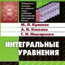 Задачник краснов киселев макаренко