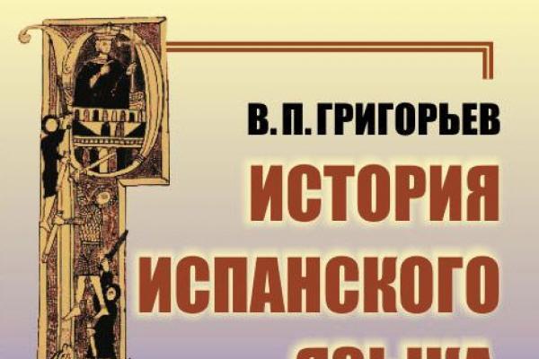 ГРИГОРЬЕВ ИСТОРИЯ ИСПАНСКОГО ЯЗЫКА СКАЧАТЬ БЕСПЛАТНО
