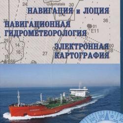 навигация и гидрометеорология стехнов