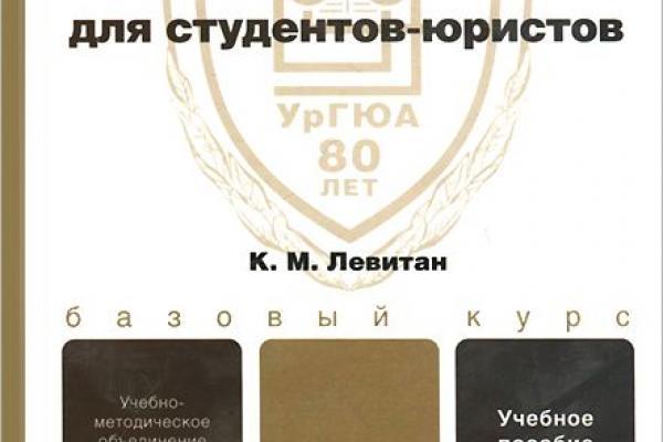 НЕМЕЦКИЙ ЯЗЫК ДЛЯ СТУДЕНТОВ ЮРИСТОВ ЛЕВИТАН СКАЧАТЬ БЕСПЛАТНО
