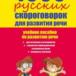 для 1000 русских скороговорок для развития Мария Федоровна