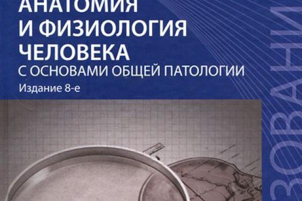 анатомия и физиология человека с основами патологии швыряев 8 е издание