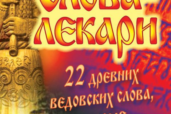 СЛОВА ЛЕКАРИ 22 ВЕДОВСКИХ СКАЧАТЬ БЕСПЛАТНО