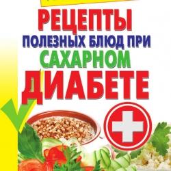 Супы при сахарном диабете 2 типа рецепты