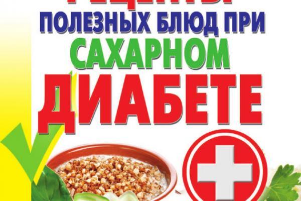 Рецепты диет диабет