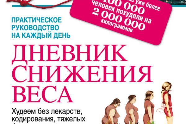 Книги гаврилова о похудении