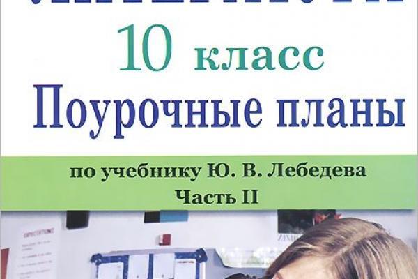 ПОУРОЧНЫЕ ПЛАНЫ ПО ЛИТЕРАТУРЕ 10 КЛАСС ЛЕБЕДЕВ СКАЧАТЬ БЕСПЛАТНО