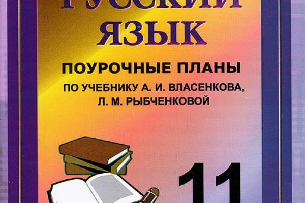 ПОУРОЧНОЕ ПЛАНИРОВАНИЕ РУССКИЙ ЯЗЫК 11 КЛАСС ВЛАСЕНКОВ СКАЧАТЬ БЕСПЛАТНО