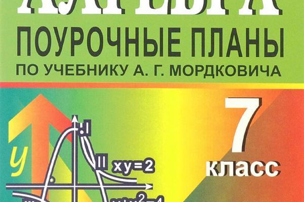 ПОУРОЧНОЕ ПЛАНИРОВАНИЕ АЛГЕБРА 7 КЛАСС МОРДКОВИЧ ФГОС СКАЧАТЬ БЕСПЛАТНО