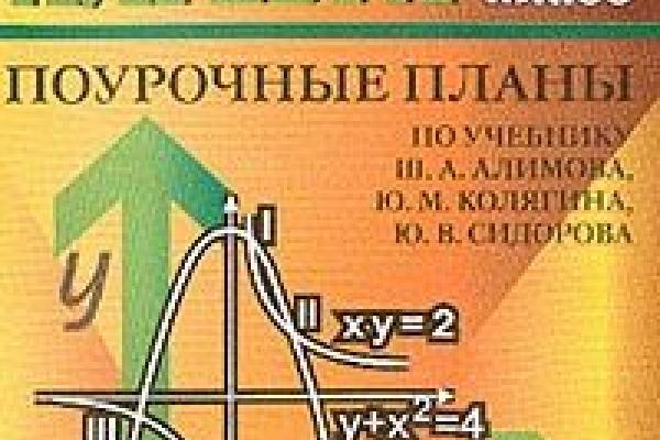 ПОУРОЧНОЕ ПЛАНИРОВАНИЕ АЛГЕБРА 7 КЛАСС АЛИМОВ СКАЧАТЬ БЕСПЛАТНО