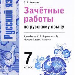 гдз зачётные работы по русскому языку 7 класс баранова
