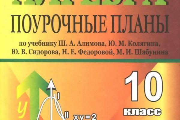 ПОУРОЧНЫЕ ПЛАНЫ ПО АЛГЕБРЕ 10-11 КЛАСС АЛИМОВ СКАЧАТЬ БЕСПЛАТНО
