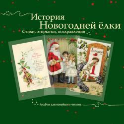 история рождественской открытки список литературы узнать какие самые