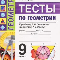 Гдз по геометрии 9 класс дудницын юп рабочая тетрадь страница - 5, решебник