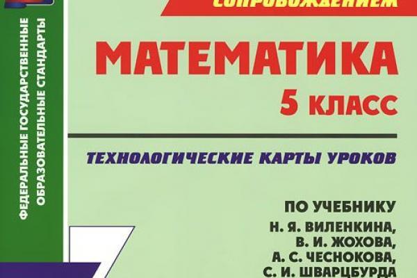 МАТЕМАТИКА 5 КЛАСС ТЕХНОЛОГИЧЕСКИЕ КАРТЫ ВИЛЕНКИН ФГОС СКАЧАТЬ БЕСПЛАТНО