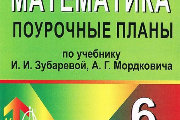 ПОУРОЧНЫЕ ПЛАНЫ ПО МАТЕМАТИКЕ 5 КЛАСС ФГОС МОРДКОВИЧ СКАЧАТЬ БЕСПЛАТНО