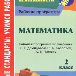 Рабочая программа по математике 1 класс демидова