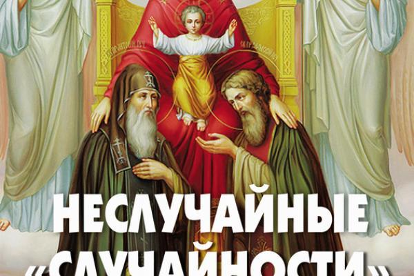 НЕСЛУЧАЙНЫЕ СЛУЧАЙНОСТИ ИЛИ НА ВСЕ ВОЛЯ БОЖИЯ СКАЧАТЬ БЕСПЛАТНО