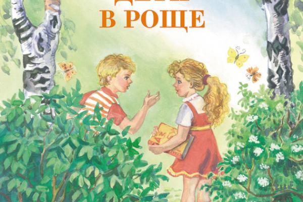 Картинки к рассказу ушинского дети в роще