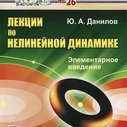 Монография, новосибирск: наука, 1989, 223 с в книги исследована разрешимость линейных и нелинейных систем