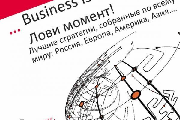 ВСЕ О BUSINESS IS DIGITAL NOW ЛОВИ МОМЕНТ СКАЧАТЬ БЕСПЛАТНО