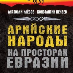 клесов пензев арийские народы на просторах евразии