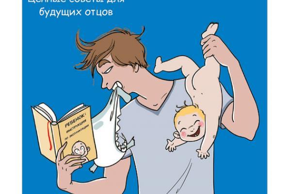 Картинки про, будущему папе открытка