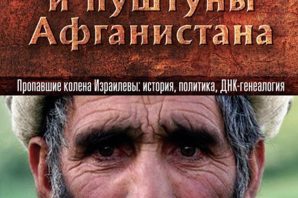 ЕВРЕИ И ПУШТУНЫ АФГАНИСТАНА СКАЧАТЬ БЕСПЛАТНО