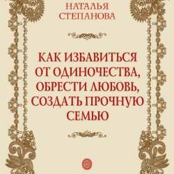 Степанова наталья заговор от одиночества