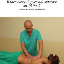 В.о. огуй классический массаж