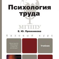 психология трудового коллектива картинки