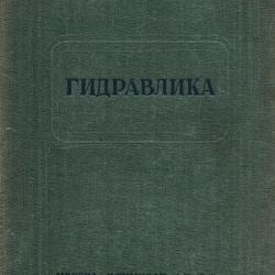Гидравлика учебник для техникумов fronttopiki.