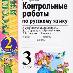 Как сделать русский язык 4 класс канакина 1 часть