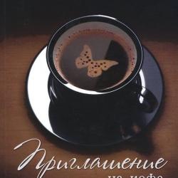 Картинки приглашение на кофе подругу