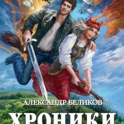 БЕЛИКОВ АЛЕКСАНДР КНИГИ СКАЧАТЬ БЕСПЛАТНО