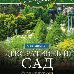 Декоративный сад своими руками анна зорина 61