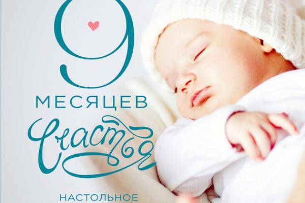 Поздравление с 9 месяцами девочке картинка