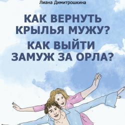 «как выйти замуж за орла? как вернуть мужу крылья?»