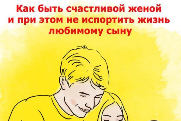Картинка люблю сына и мужа