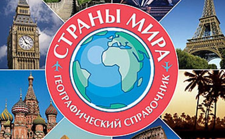 Страны мира доклад по географии 2679