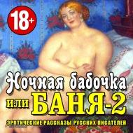 Рассказы русских писателей про порнографию