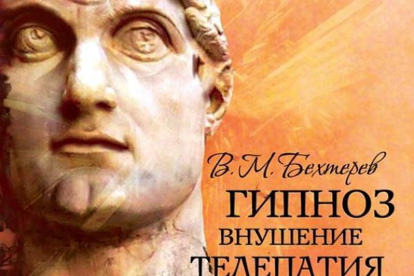 БЕХТЕРЕВ ГИПНОЗ ВНУШЕНИЕ ТЕЛЕПАТИЯ СКАЧАТЬ БЕСПЛАТНО