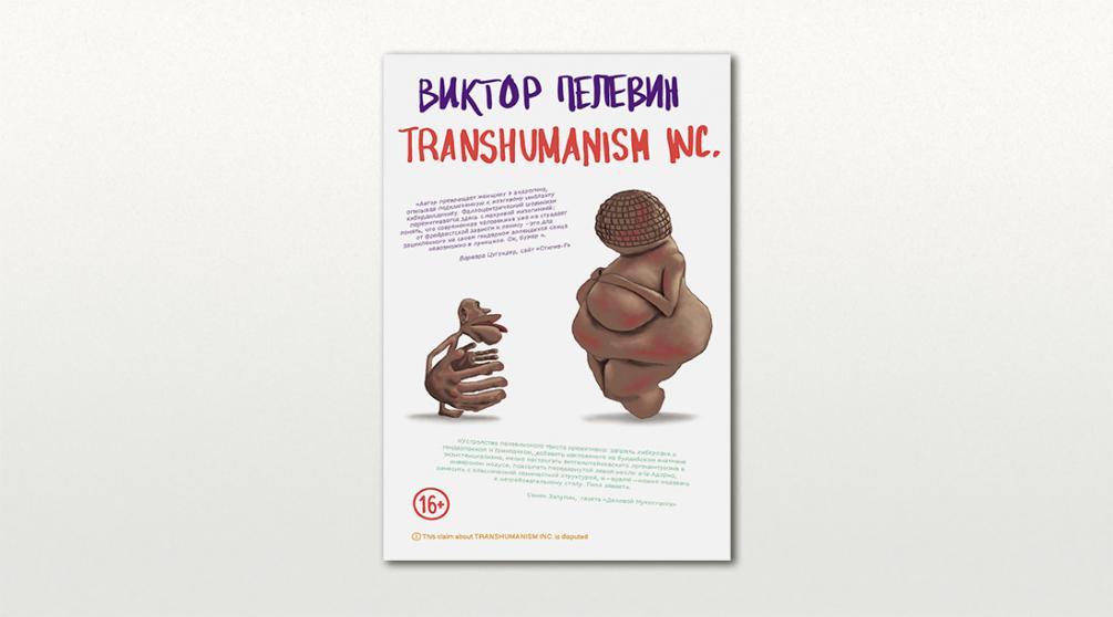 Обложка книги «Transhumanism inc.» Виктора Пелевина